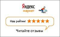 Смотрите оценки покупателей магазина Чудо-Сад на Яндекс.Маркете